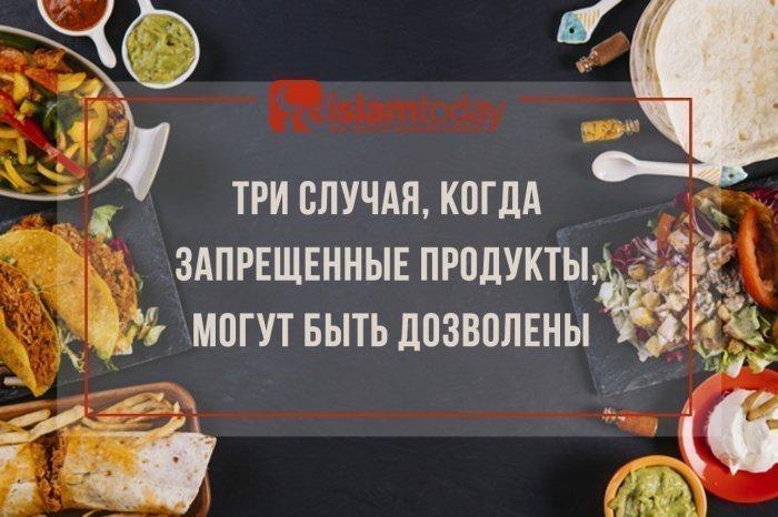 3 случая, когда запрещенные продукты могут быть дозволены. (Источник фото: freepik.com)
