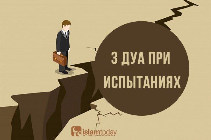 3 дуа при испытаниях. (Источник фото: freepik.com)