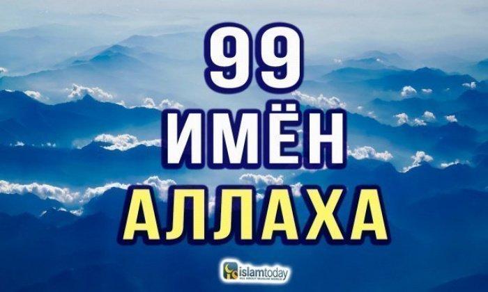 99 имен Аллаха