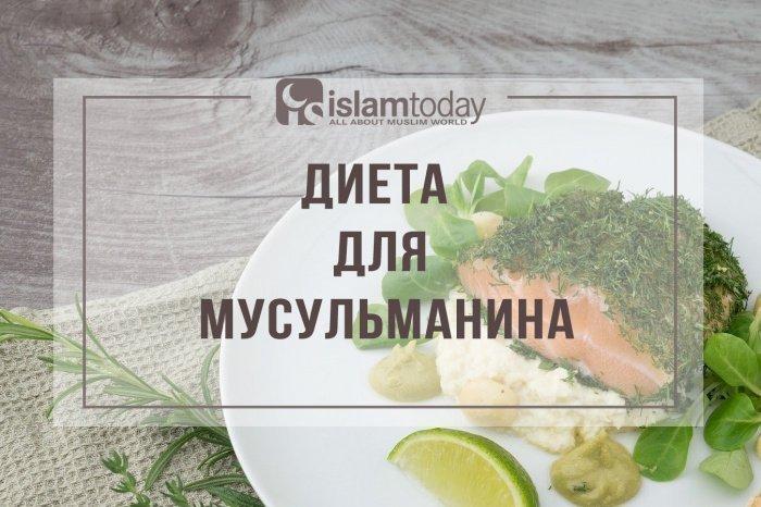 Принимаясь за еду, пусть каждый из вас помянет имя Всевышнего Аллаха (Источник фото: pixabay.com)