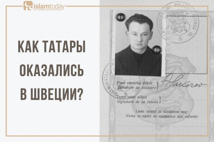 Эстонский паспорт Али Закерова