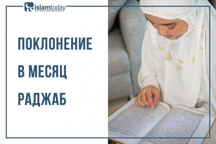 Поклонение в месяц Раджаб. (Источник фото: freepik.com)