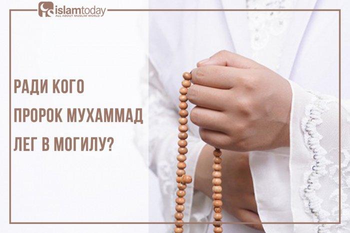 Ради кого Пророк Мухаммад лег в могилу? (Источник фото: freepik.com)