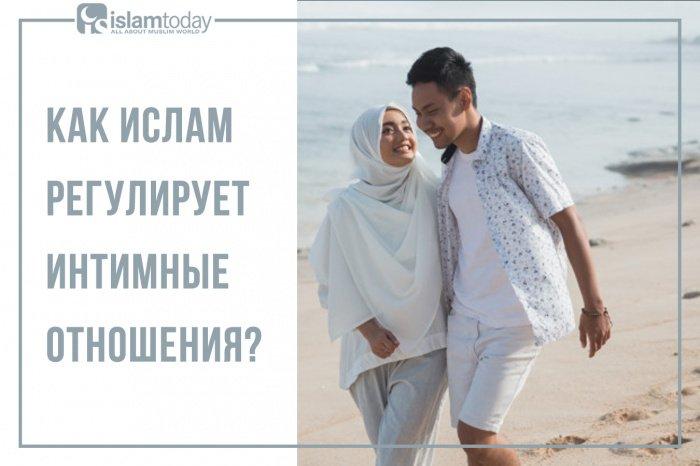 Как ислам регулирует интимные отношения? (Источник фото: freepik.com)