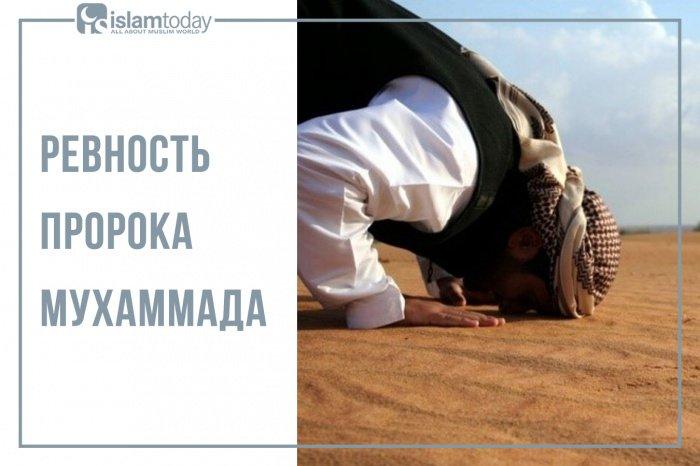 Ревность Пророка Мухаммада ﷺ (Источник фото: freepik.com).