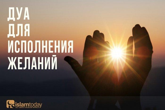 Дуа об исполнении своих нужд (Источник фото: freepik.com).