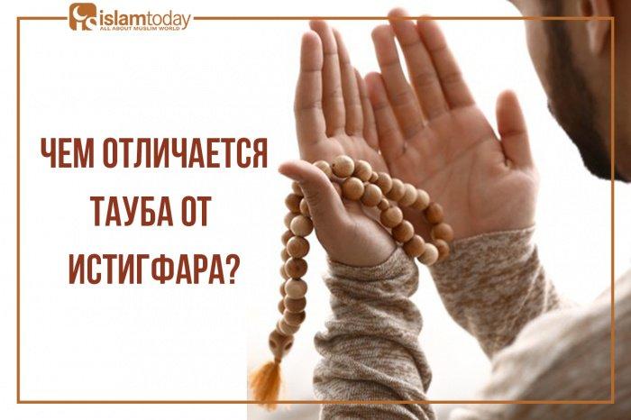Чем отличается тауба от истигфара? (Источник фото: freepik.com).