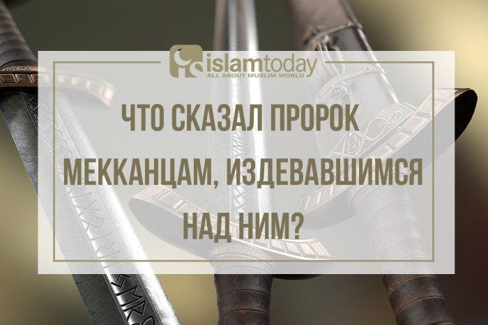 Что сказал Пророк ﷺ мекканцам, издевавшимся над ним? (Источник фото: yandex.ru).
