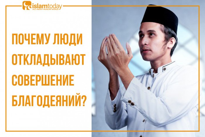 Почему люди откладывают совершение благодеяний? (Источник фото: freepik.com).