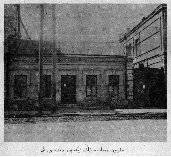 Одно из зданий татарской общины Харбина.