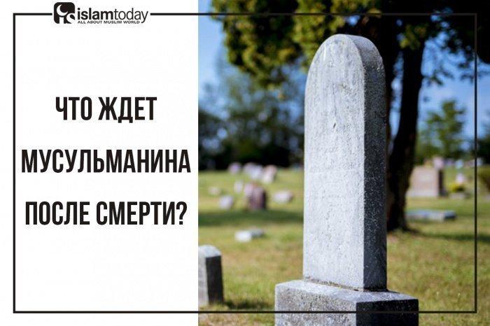 Что ждет мусульманина после смерти? (Источник фото: freepik.com).