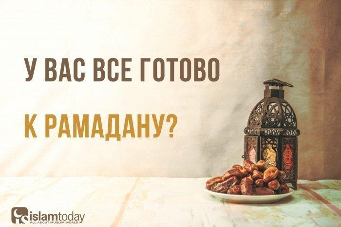 У вас все готово к Рамадану? (Источник фото: freepik.com).