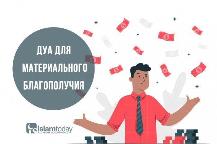 Дуа для материального благополучия (Источник фото: freepik.com).