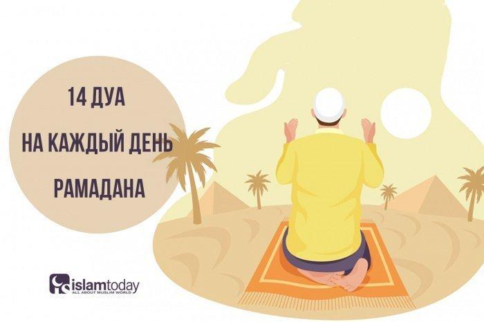 Дуа на каждый день Рамадана (Источник фото: freepik.com).