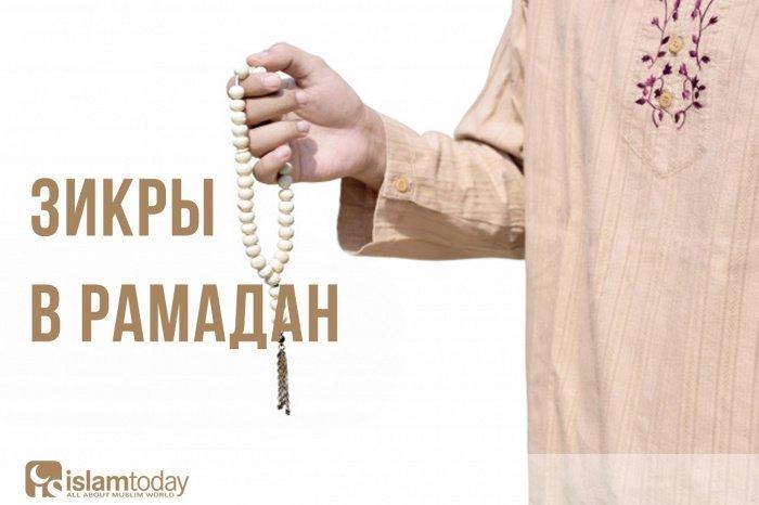 Зикры на Рамадан (Источник фото: freepik.com).