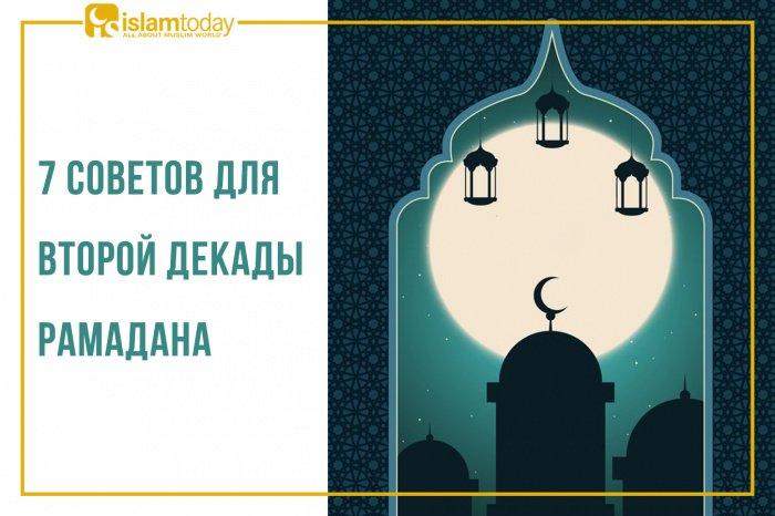 Советы для второй декады Рамадана (Источник фото: freepik.com).