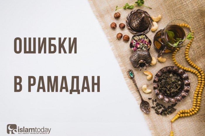 Ошибки в Рамадан (Источник фото: freepik.com).