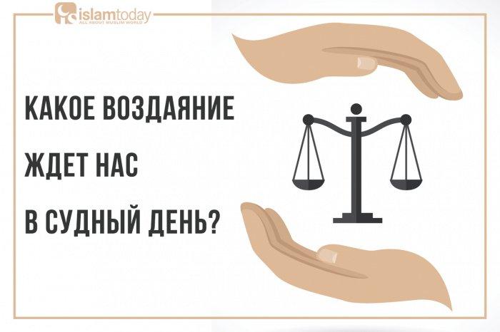 Какое воздаяние ждет нас в Судный день? (Источник фото: freepik.com).