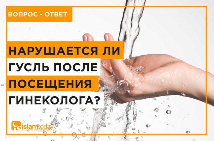 Нарушается ли гусль после посещения гинеколога? (Источник фото: ru.freepik.com).