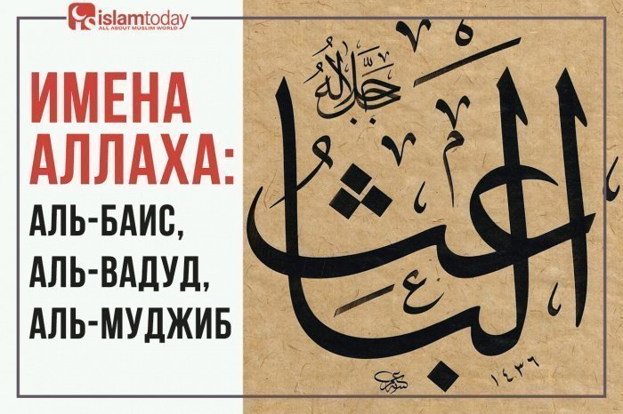 Аль-Ба'ис.