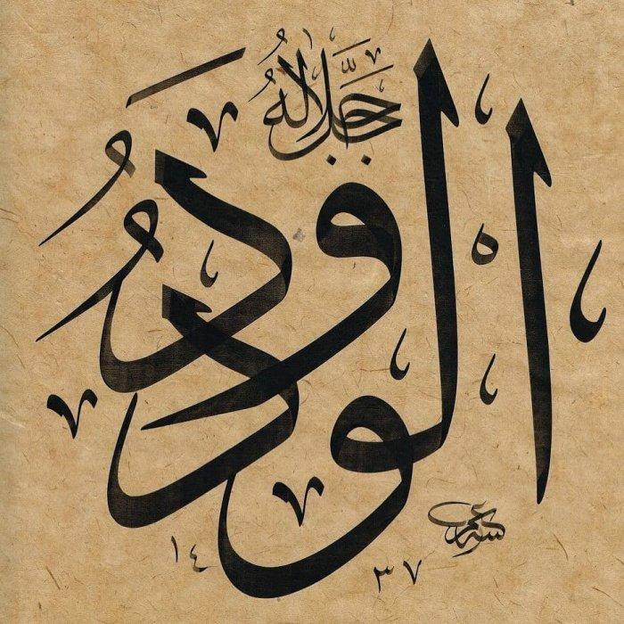 Аль-Вадуд.