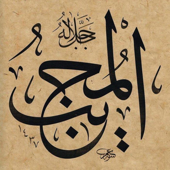 Аль-Муджиб.