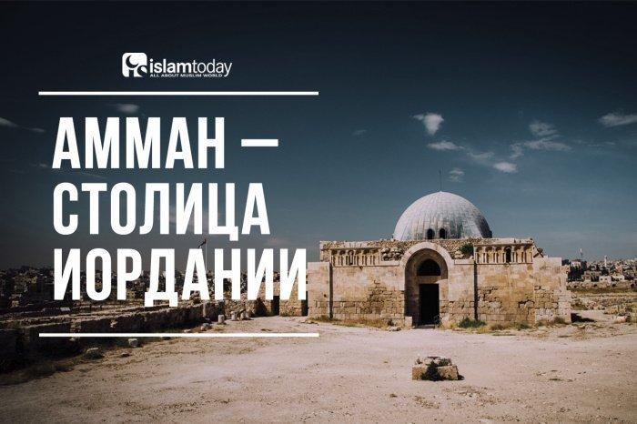 Амман – город гостеприимства и соединения мировых культур (Фото: Владимир Кезлинг, kezling.ru).