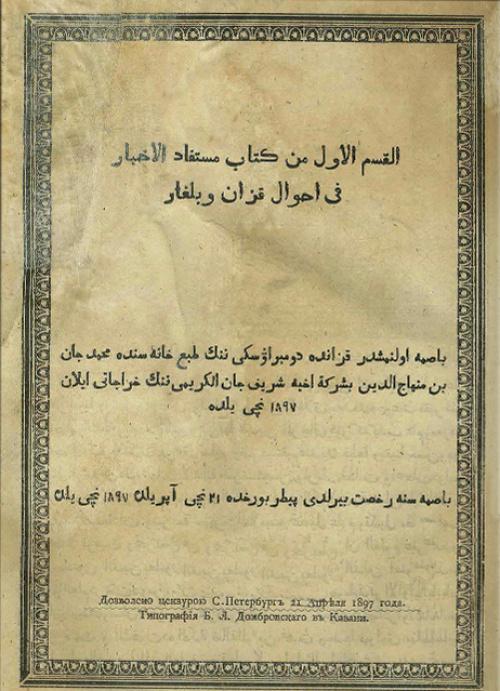 Мустафад аль-ахбар фи ахвали Казан ва Булгар (Фото: darul-kutub.com).