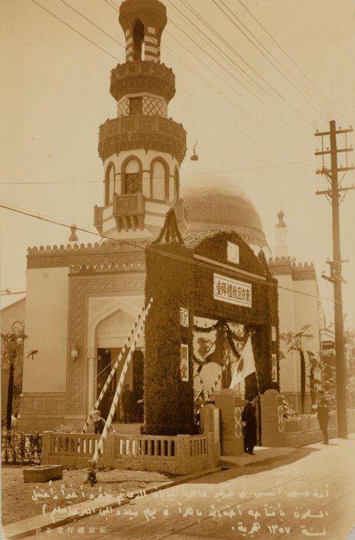 Токийская мечеть (Фото: архив университета Васеда).
