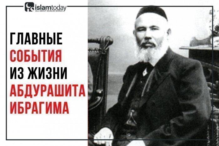 Абдурашид Ибрагимов (1857-1944) (Фото: wikipedia.org).