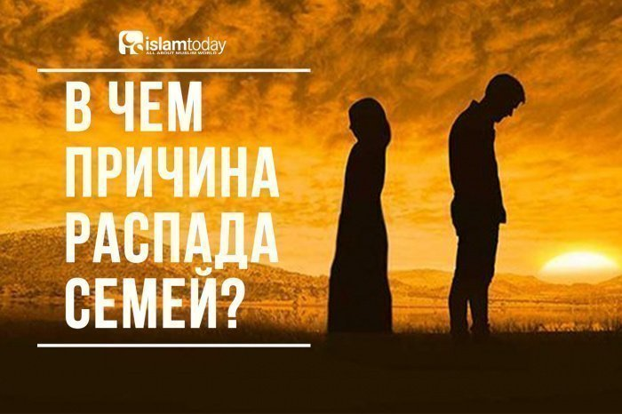 Раньше мусульмане могли гордиться тем, что проблема разводов обходила их стороной (Фото: islamveihsan.com).