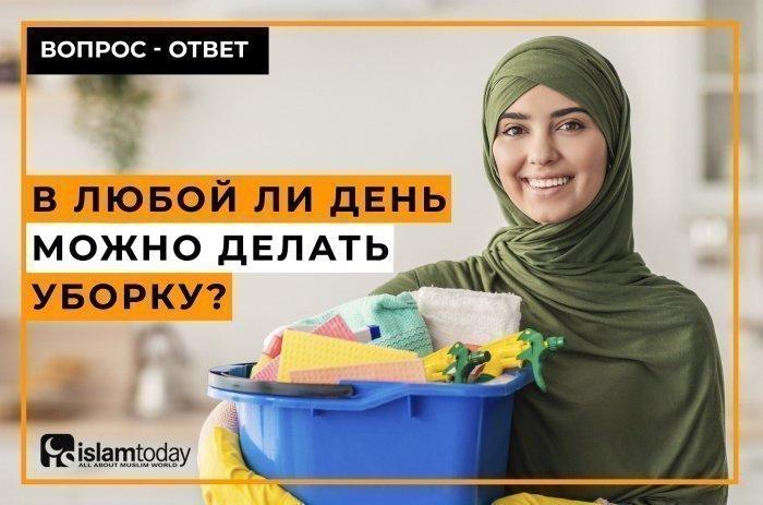 Следует регулярно поддерживать чистоту в доме, и день недели не имеет никакого значения (Фото: elements.envato.com).
