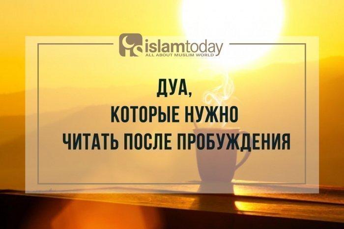 Утро начинается с дуа (Фото: ru.depositphotos.com).