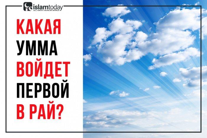 Вам станет ясно, почему первой уммой, которая войдет в Райскую обитель, будет именно эта умма (Фото: retell.in).
