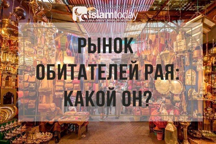 На рынке в Раю никто не будет ничего продавать и покупать (Фото: zen.yandex.ru).