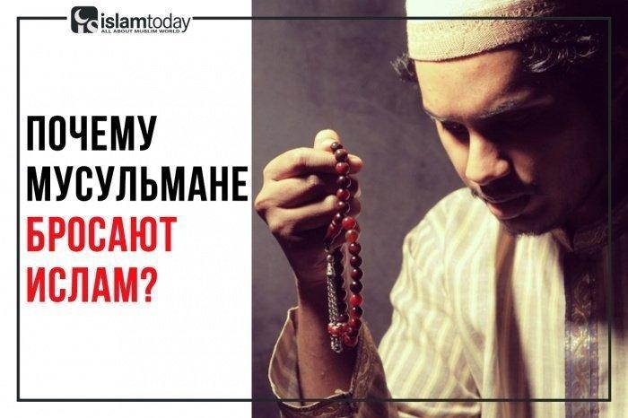 Отклонение от ислама имеет свои предпосылки.