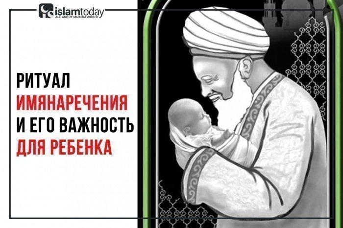 В ритуале имянаречения заключается великая мудрость (Фото: millionpodarkov.ru).