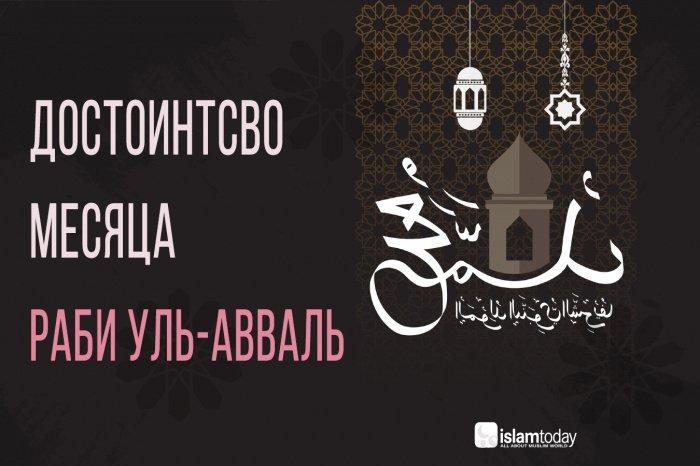 Рабиуль-авваль – месяц Пророка (с.а.с.) (Фото: shutterstock.com).