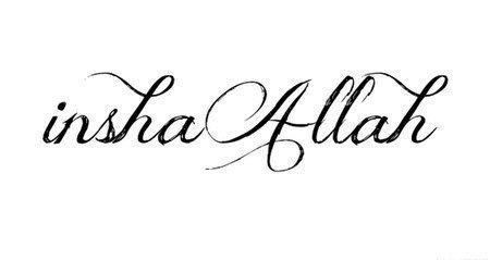 'Ин ша' Аллах