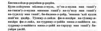 сура ясин текст на таджикском