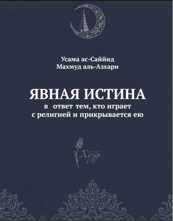 Книги исламские на татарском языке скачать бесплатно