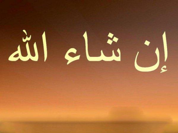 Слово «иншаАллах»