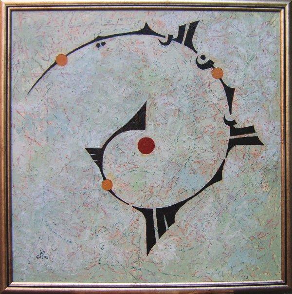 Сотворение Мира. Оргалит, масло. 2008 (Музей ИЗО)