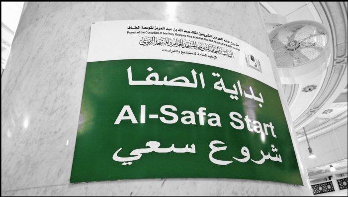 Знак, обозначающий начало горы Аль-Сафа