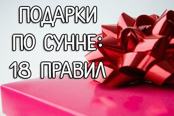Дарите подарки, и меж вами будут укрепляться чувства любви, уважения друг к другу