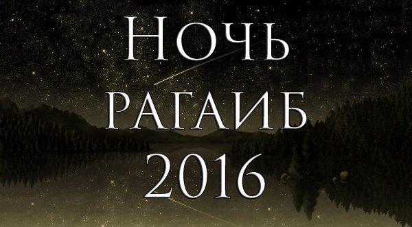 Ночь Рагаиб 2016
