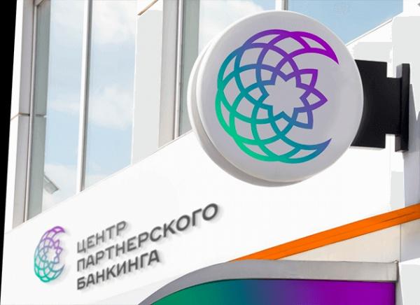 Новая услуга от Центра партнерского банкинга.