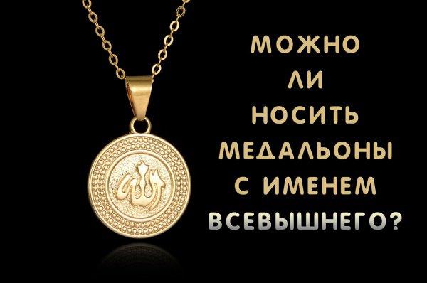 Можно ли носить на шее медальон с именами Аллаха?