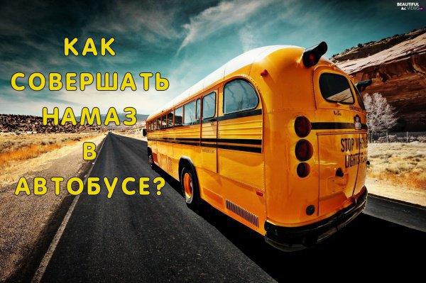 Как совершать намаз в автобусе...