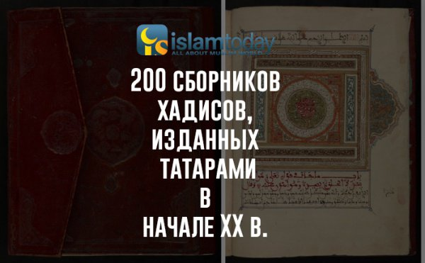 200 сборников хадисов, изданных татарами в начале XX в.
